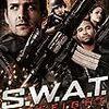 市民の味方!映画『S.W.A.T. 闇の標的』