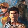 【PS4版シェンムーI&II】クリアした感想・評価(ネタバレ有)