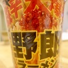 「 激辛大爆発 野郎ラーメン 」全てにおいて中本のカップ麺に負けてる (インスタント麺36個目)