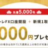 auカブコム証券、シストレFXで1取引で5000円キャッシュバック(先着5000名)
