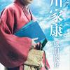 06月17日、風間俊介(2020)