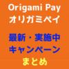 オリガミペイ 最新・実施中キャンペーン まとめ 【随時更新】