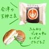 【土産】太郎庵。会津に来たなら寄ってみて、食べてみて欲しいスイーツ。