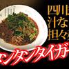 どうしても行きたかった、汁なし担々麺専門店「タンタンタイガー」に行ってきた!