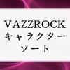 VAZZROCKキャラクターソート