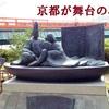 京都が舞台の本おすすめ6冊【映画化作品の小説も】で観光の参考に