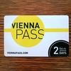 【オーストリア/ウィーン】ウィーン観光に便利な「ウィーンパス」