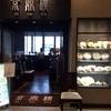 三宮で人気の台湾料理店「京鼎樓」でランチをいただきました!~小籠包の食べ方~