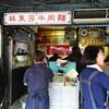 台北市中山區八徳路二段「林東芳牛肉麵」