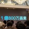 【Mi Note 10】Xiaomi日本上陸。一億画素でオールドレンズを使ってみたいと妄想するのは私だけ?【追記あり】