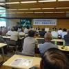 米作り・米流通、生産数量目標廃止を考えるシンポジウム