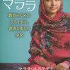 【小4の読書】『マララ 教育のために立ち上がり、世界を変えた少女』マララ・ユスフザイ