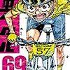 定期購入 弱虫ペダル 69巻 MTB初心者レース 壱藤VS坂道!!! 感想とあらすじ