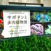 サボテンと多肉植物展