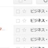 Gmailメールの断捨離。