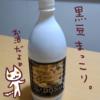 黒豆まっこりを飲んだ感想【美人の発酵酒】