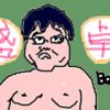 『モリタクの低糖質ダイエット』(森永卓郎)◇ドニー・イェンは無理でも、モリタクの身体なら目指せる