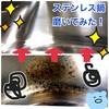 クリームクレンザーで汚い鍋を磨いてみた!&買ってよかった!てんぷら鍋18cmレビュー