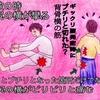 ぎっくり腰予防と体の柔軟化計画(1)~真向法 article36