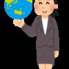 外資系企業、海外でのミーティングってどんな感じ?