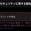 iPhoneで「侵害されたパスワードを検出」をオフにする方法と警告メッセージ一覧【Mac】【iPad】