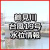 鶴見川の水位 横浜市鶴見区港北区避難情報あり 台風19号による大雨 氾濫警戒情報がニュース速報で出た