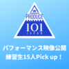PRODUCE101 JAPAN パフォーマンス映像が公開!気になる練習生15人をPick Up!