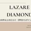 ラザールダイヤモンドは評判悪い?100件以上の口コミを徹底まとめ