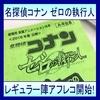 劇場版『名探偵コナン ゼロの執行人』アフレコ開始!