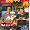 【コミケ(C92)情報】新刊「東京(肉屋の)コロッケWalker」「対戦車道1」もあるよ!