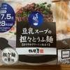 【ファミマ】辛口レビュー!豆乳スープの担々とうふ麺(相模屋)を実食!【糖質制限/ダイエット/低糖質】