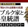 【衝撃】神聖ローマ帝国の皇帝は日本人