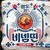 韓国のギャル文字?SNSで話題のビビン麺と近頃マート情報