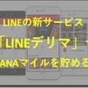 LINEの新サービス「LINEデリマ」でJALマイルやANAマイルを貯める方法