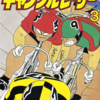 ギャンブルレーサー 感想:自転車ギャグの古典