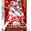 BBM広島東洋カープ ベースボールカード2019 開封 その②。まさかの延長戦で、まさかの結末です!!