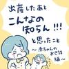 出産した後、こんなの知らん!!と思ったこと〜赤ちゃんのお世話編〜