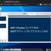 VNCでDockerコンテナ内のGUIデスクトップにアクセスしてみた