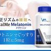 メンタルヘルス/睡眠ケア  (バイタルミー)メラトニン5mg[サファイアヘルスケア社製]