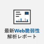【セキュリティレポート】最新web脆弱性解析レポート2017年12月号