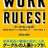 work rules(ラズロ・ボック)
