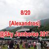 8/20 [Alexandros]@Sky Jamboree 2017 セットリスト