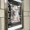 あした暇ならヌードを見に行け―横浜美術館「NUDE 英国テート・コレクションより」