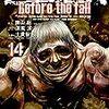 士貴智志「進撃の巨人 Before tha fall」 14巻