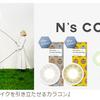 【メガネスーパー通販】還元率の高いポイントサイトを比較してみた!