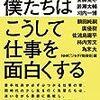 僕たちはこうして仕事を面白くする/NHK「ジセダイ勉強会」編