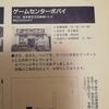 ゲーセン14 :ゲームセンターポパイ