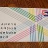 阪急阪神グループのポイントカードが関西のセブンイレブンでも利用可能に