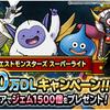 【DQMSL】3300万DL記念キャンペーンで記念セット販売&1500ジェム配布!
