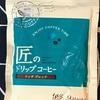 【135】匠のドリップコーヒー